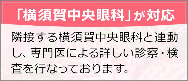 横須賀中央眼科が対応