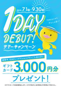 7月のお得なキャンペーン ギフトカード 3000円分プレゼント!