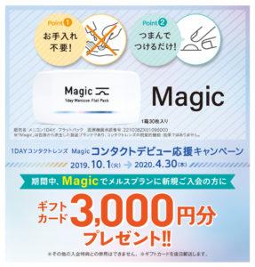 1DAYコンタクトレンズ コンタクトデビュー応援キャンペーン